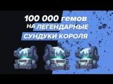 AuRuM TV 100 000 ГЕМОВ НА ЛЕГЕНДАРНЫЕ СУНДУКИ КОРОЛЯ   CLASH ROYALE