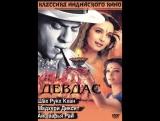 ДевдасDevdas 2002 Великая сага о вечной любви