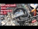 НостальжиПК Быстрый китайский SSD DREVO формата M.2 !!