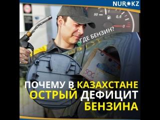 Почему в Казахстане острый дефицит бензина