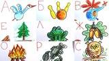 Изучаем АЛФАВИТ / Пишем буквы и рисуем рисунки / РыбаКит папа рисует