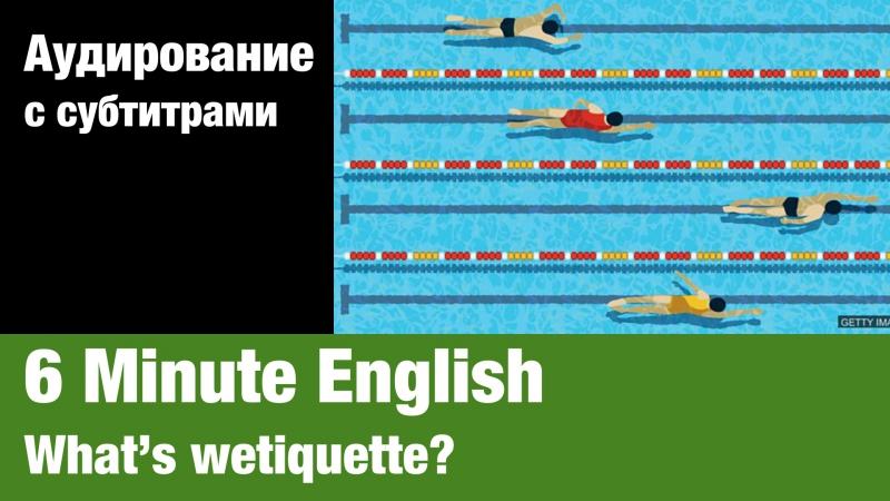 6 Minute English — What's wetiquette? | Суфлёр — аудирование по английскому языку