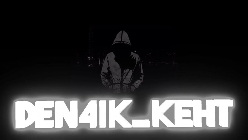 Den4ik_KEHT - Intro