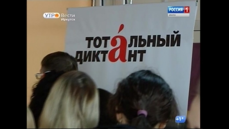 Тотальный диктант написали иркутяне смотреть онлайн без регистрации
