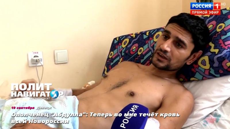 Раненый афганский доброволец Рафи Джабар благодарит Донбасс за сданную кровь (18 сентября 2017) :