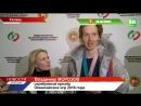 2018_Сюжет канала ТНВ о визите в Казань 04.03.18