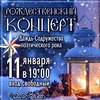 11.01 - РОЖДЕСТВЕНСКИЙ концерт Даждь-Содружества