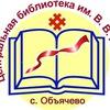"""МУК """"Прилузская МЦБС"""""""