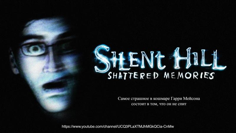 Silent Hill Shattered Memories (2009) - Клип-трейлер (Перезалив)