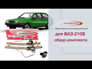 Стеклоподъемники ФОРВАРД для ВАЗ-2108 и -2113. Обзор комплекта