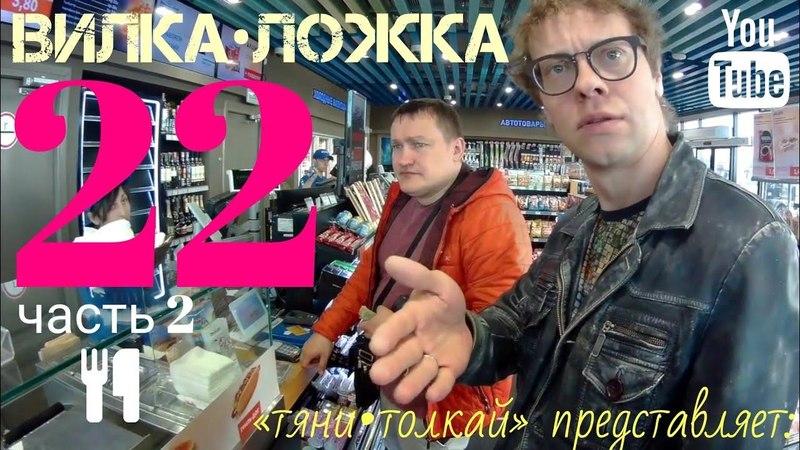 TyaniTolkay • Тяни Толкай Вилка Ложка 22 Часть 2 В поисках обеда