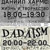 """Москва: лекции """"Даниил Хармс"""" / """"Дадаизм"""""""