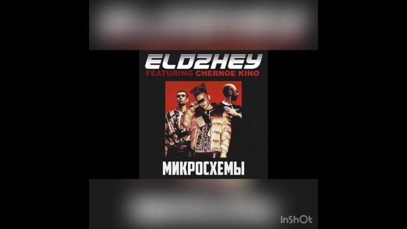 Элджей feat. Чёрное кино - Микросхемы (2018)