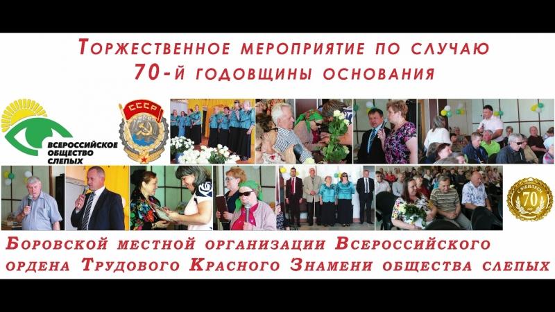Торжественное мероприятие местного отделения ВОС по случаю юбилея 18 05 18