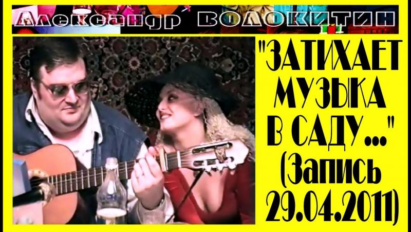 Александр Волокитин - ЗАТИХАЕТ МУЗЫКА В САДУ... (Запись 29.04.2011)
