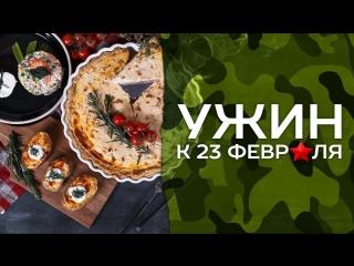 Праздничный ужин из 3 блюд Рецепты Bon Appetit