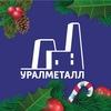 """ООО """"УралМеталл"""""""