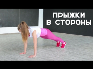 Как похудеть без тренажеров? Интервальная тренировка в домашних условиях