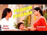 Родной ребенок (1987) индийский фильм (советская озвучка)