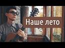 «Наше лето» Яхта, парус... Инструментальная версия саундтрек к фильму «Аритми ...