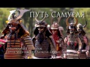 Путь самурая. Специальный репортаж HD / Way of samurai / 侍道