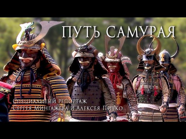 Путь самурая. Специальный репортаж HD Way of samurai 侍道