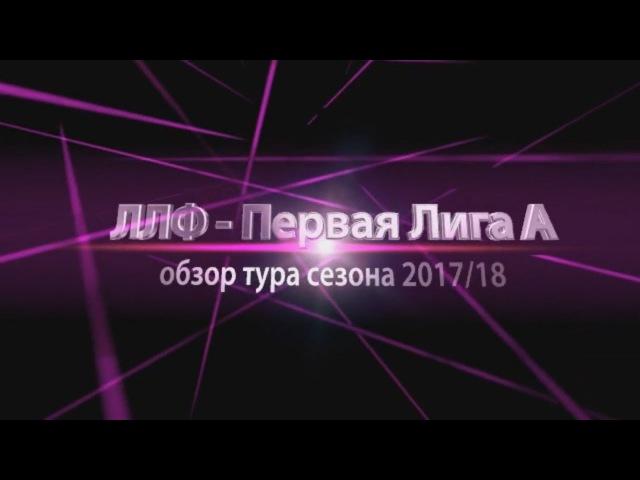 Обзор Первая лига группы А - 22 тур сезона 2017/16