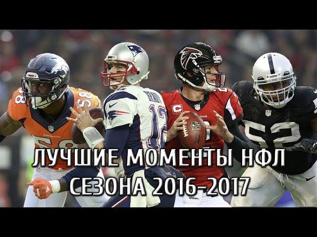 НФЛ сезон 2016 2017 лучшие моменты Американский футбол Лучшее Top highlights