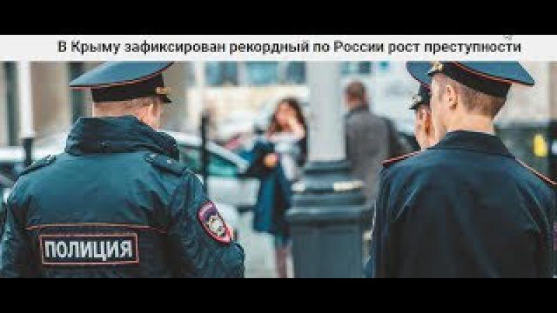 В Крыму зафиксирован рекордный рост преступности по России