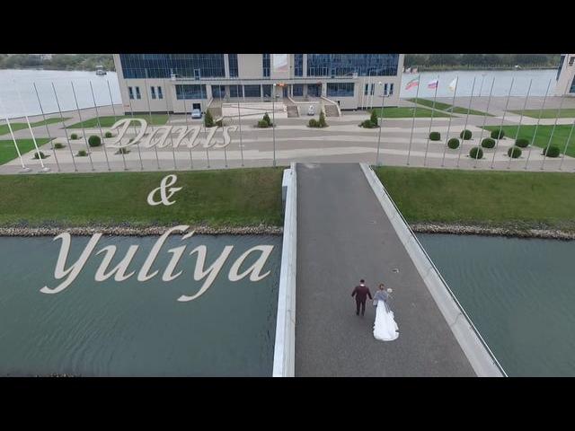 Данис и Юлия