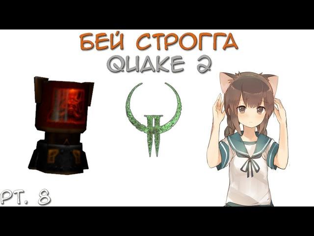 В шахте Quake 2 pt 8