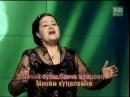 Римма Ибрагимова - Гашыйк бул мин мина (2013)