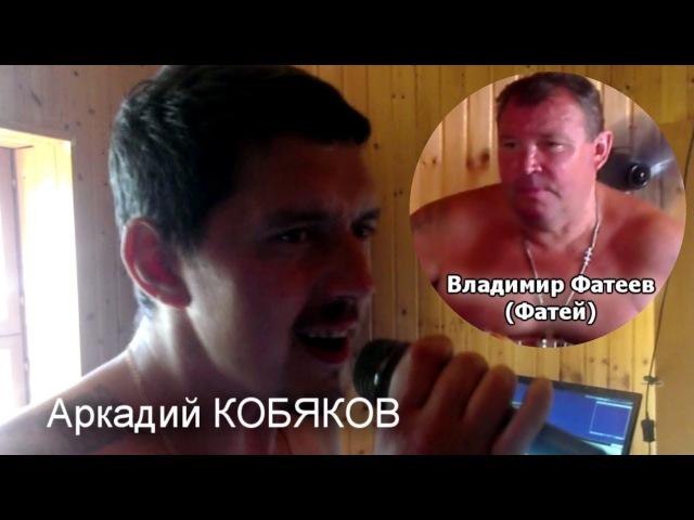 Аркадий Кобяков - А над лагерем ночь (Икша-2014)