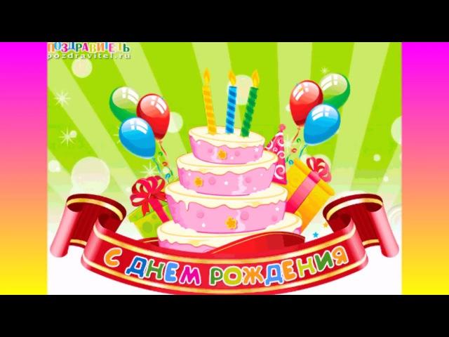 Варварушка С Днём рождения С 6 летием тебя образцовая студия эстрадного пени