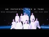 """Влад Соколовский и Red Haze Crew - """"Не потерять себя в тебе"""" (Official Dance Video)"""