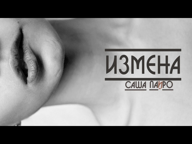 Пайро - Измена (OFFICIAL VIDEO)