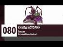 История Мира StarCraft Загара История персонажа
