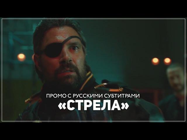 Стрела — 6 сезон 6 серия (6x06) | Русский ТрейлерПромо