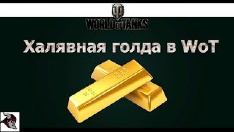 РАЗДАЧА ГОЛДЫ WORLD OF TANKS