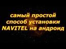 2018 .НАВИГАТОР НАВИТЕЛ Navitel И КАРТЫ НА АНДРОИД. СПОСОБ № 3
