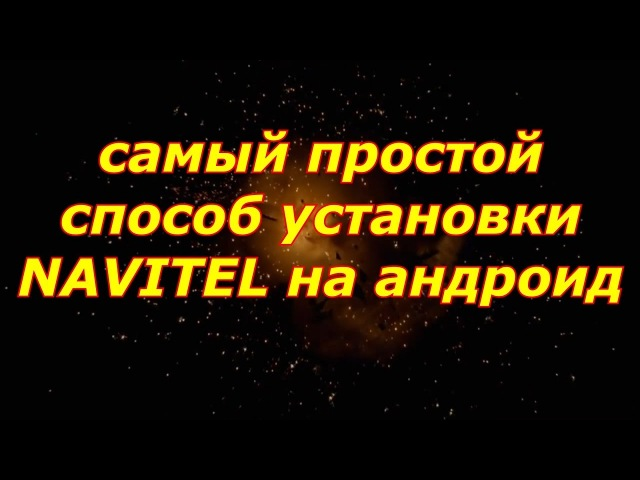 2018 .НАВИГАТОР НАВИТЕЛ (Navitel) И КАРТЫ НА АНДРОИД. СПОСОБ № 3