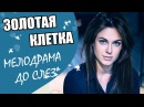 ЗОЛОТАЯ КЛЕТКА 1 СЕРИЯ мелодрама ПРО ДЕВУШКУ В ЗАПЕРТИ Русские мелодрамы 2017 НО