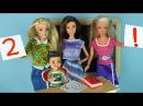 ОТКРЫТЫЙ УРОК Двойка из за Родителей Мультик Барби Школа Играем в Куклы