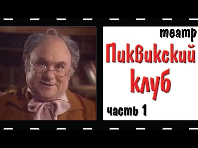 Пиквикский клуб Фильм спектакль Комедия Николай Трофимов 1986 Часть 1