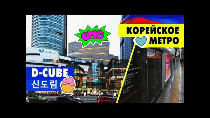 СЕУЛ. ШОПИНГ (3) - Корейское МЕТРО / Sindorim D-Cube City