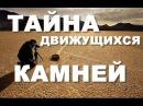 ОТКРЫТА Тайна движущихся камней Живые камни в долине смерти 17 11 2016