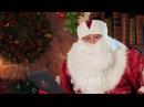 Персональное поздравление от Деда Мороза для девочки