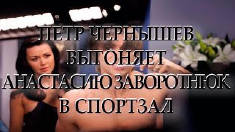 Как живут знаменитости. Петр Чернышев выгоняет Анастасию Заворотнюк в спортзал.