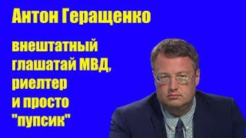 Антон Геращенко - внештатный глашатай МВД, риелтер и пупсик Авакова. Саркастический обзор