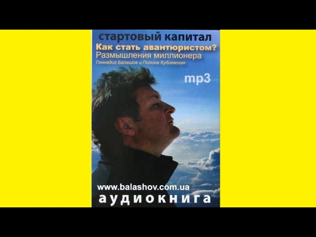 Геннадий Балашов — Как стать авантюристом? Размышления миллионера (цитаты, главные мысли)